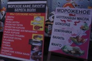 Страшно рэндомный перевод меню в пляжном кафе