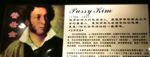 Pussy Kim - Пушкин, в переводе с китайского :(