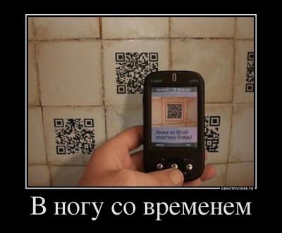 Надписи на стенах туалета в ногу со временем - QR-код!