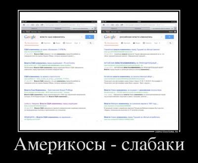 """Google - сравнение запросов """"Власти США извинились"""" и """"Российские власти извинились"""". Вывод демотиватора """"Американцы - слабаки!"""""""