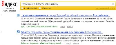 """Результаты вопроса к Яндексу """"Российские власти извинились"""""""