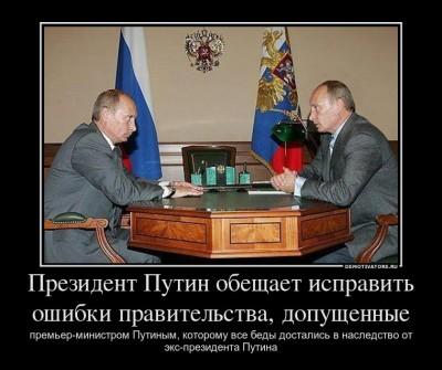 Путин обещает обещать