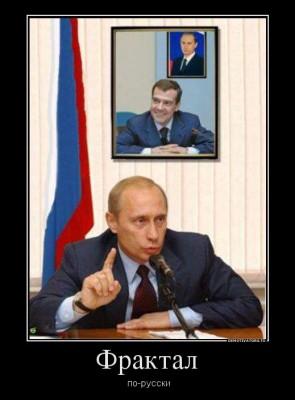 Русский национальный фрактал: Путин - Медведев - Путин - Медведев - Путин...