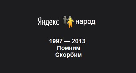 Яндекс.Народ. 1997 - 31.01.2013. Помним. Скорбим.