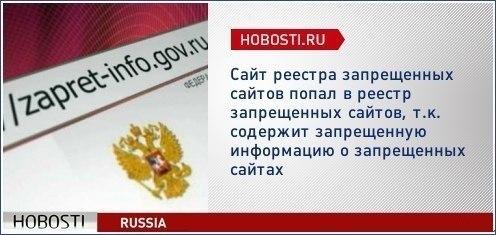 Итерация на практическом примере: портал zapret-info.gov.ru забанил сам себя, публикуя информацию о подпадающих под цензуру сайтах