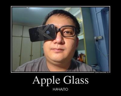 Китайский прототип Apple Glass затмит аналог от Google, но только не в России. Там будет царствовать Яндекс.Очко!