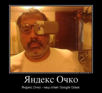 Яндекс.Очко - наш асимметричный ответ Google Glass!