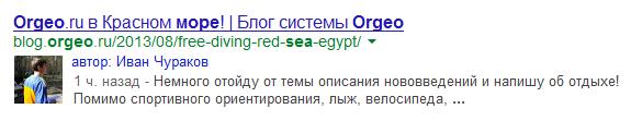 Авторство Google+ отображаемое в поисковой выдаче Гугл