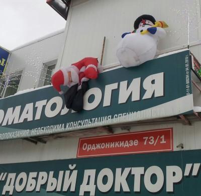 Стамотология Добрый доктор Сыктывкар - креативные украшения на Новый Год