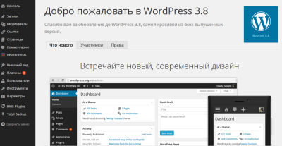 Новый дизайн в WordPress 3.8