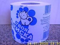 Туалетная бумага ТВОЯ КИСКА