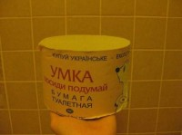 Украинская туалетная бумага Умка - посиди подумай