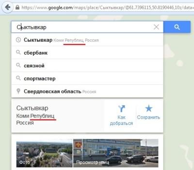 Google maps: Коми Републиц - косяк в переводе!